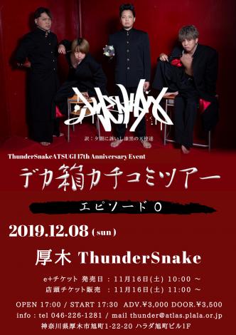 ThunderSnakeATSUGI 17 th Anniversary Event